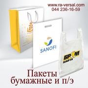Пакеты бумажные и п/э,  корпоративные с логотипом